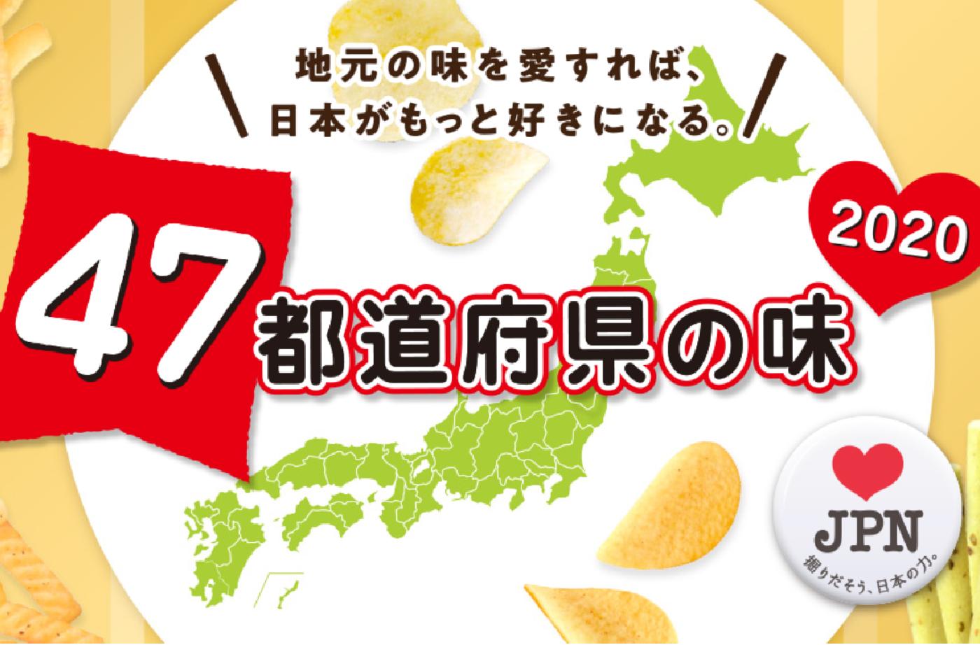 食盡各縣特色美食!Calbee日本47都道縣地區口味薯片2020 | 探日針