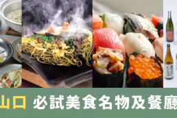 yamaguchi food