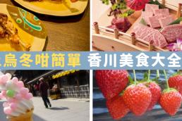 kagawa food