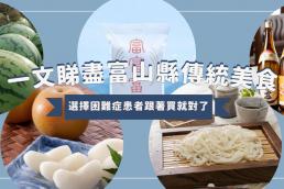 toyama traditional food